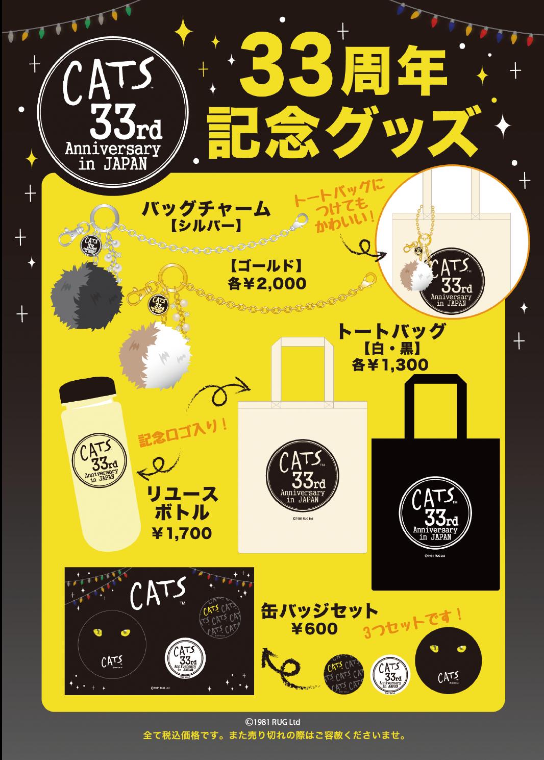 161108cats_goods