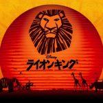 ライオンキング札幌を子連れ(ファミリーゾーン)で楽しもう!座席おすすめや値段は?