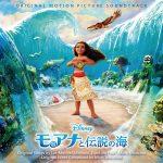 【モアナと伝説の海】主題歌や歌詞が気になる?サントラ日本語版も紹介!
