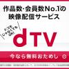 【dTV】評価(レビュー)・評判は?料金が安くコンテンツ豊富で安定人気!