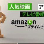 【amazonプライムビデオ】評価(レビュー)・評判は?プライム会員の特典なの?
