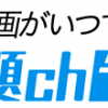 【DMM見放題chライト】評価(レビュー)評判は?低価格が魅力!