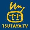 【TSUTAYA  TV】評価(レビュー)・評判は?DISCAS併用やTポイントは使える?